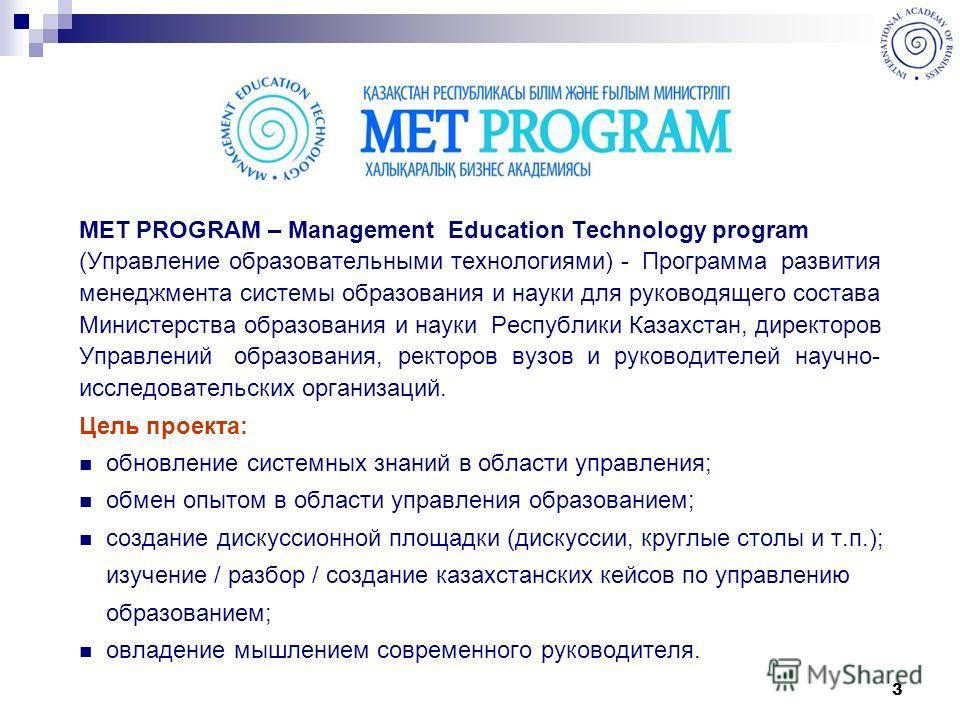 3 МЕТ PROGRAM – Management Education Technology program (Управление образовательными технологиями) - Программа развития менеджмента системы образования и науки для руководящего состава Министерства образования и науки Республики Казахстан, директоров