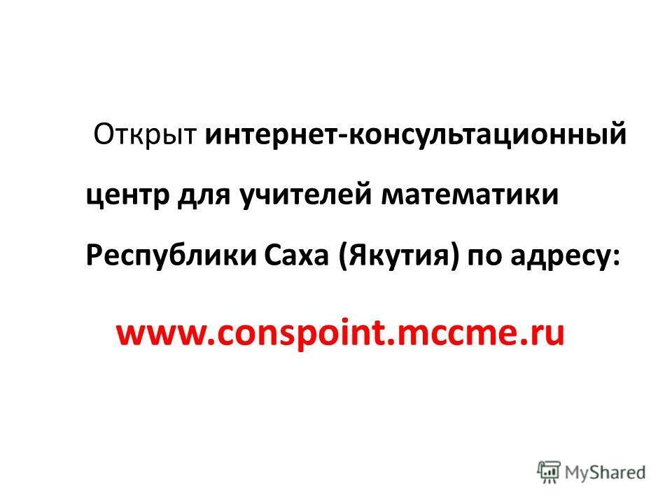 Открыт интернет-консультационный центр для учителей математики Республики Саха (Якутия) по адресу: www.conspoint.mccme.ru