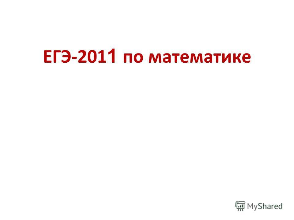 ЕГЭ-201 1 по математике