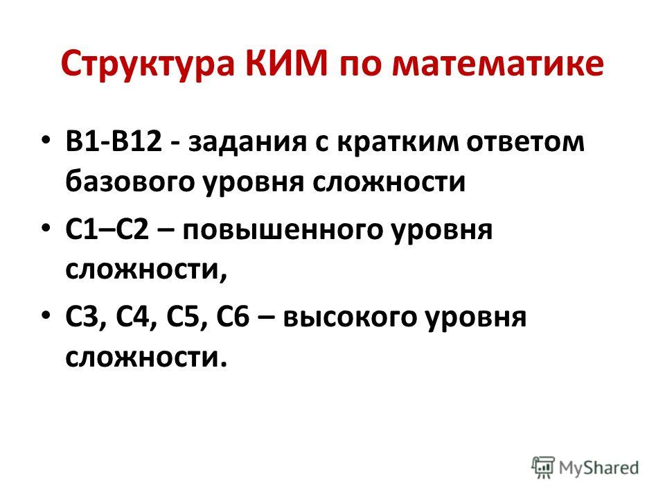 Структура КИМ по математике В1-В12 - задания с кратким ответом базового уровня сложности С1–С2 – повышенного уровня сложности, С3, С4, С5, С6 – высокого уровня сложности.