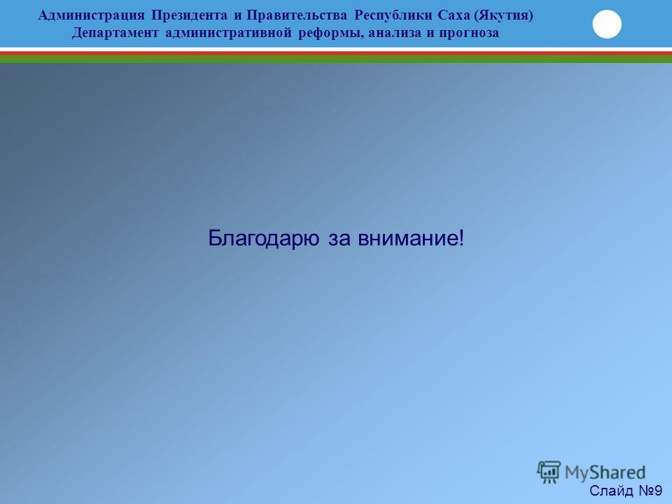 Администрация Президента и Правительства Республики Саха (Якутия) Департамент административной реформы, анализа и прогноза Благодарю за внимание! Слайд 9