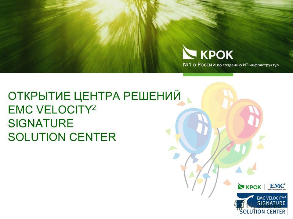 ОТКРЫТИЕ ЦЕНТРА РЕШЕНИЙ EMC VELOCITY 2 SIGNATURE SOLUTION CENTER