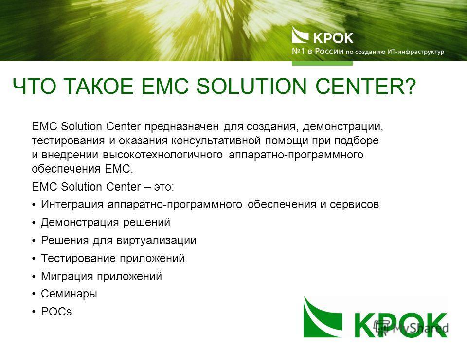 ЕМС Solution Center предназначен для создания, демонстрации, тестирования и оказания консультативной помощи при подборе и внедрении высокотехнологичного аппаратно-программного обеспечения ЕМС. ЕМС Solution Center – это: Интеграция аппаратно-программн