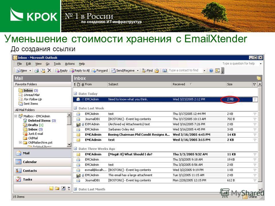 Уменьшение стоимости хранения с EmailXtender До создания ссылки