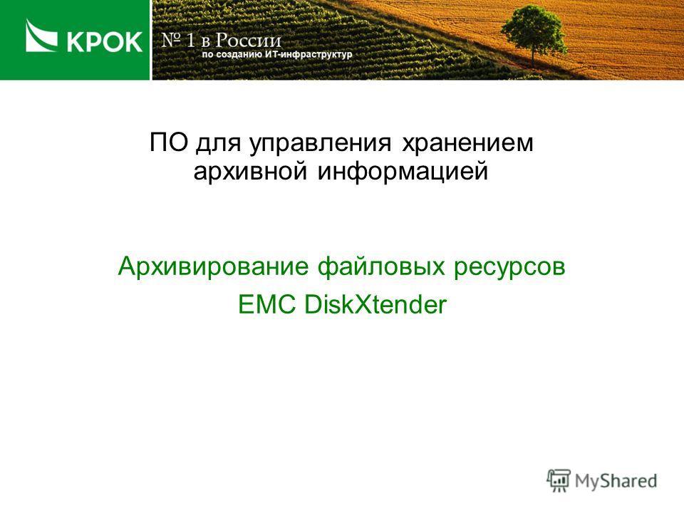 ПО для управления хранением архивной информацией Архивирование файловых ресурсов EMC DiskXtender