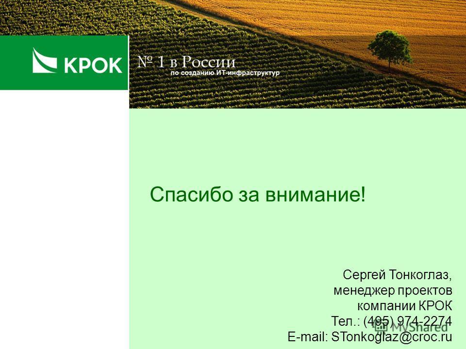 Спасибо за внимание! Сергей Тонкоглаз, менеджер проектов компании КРОК Тел.: (495) 974-2274 E-mail: STonkoglaz@croc.ru