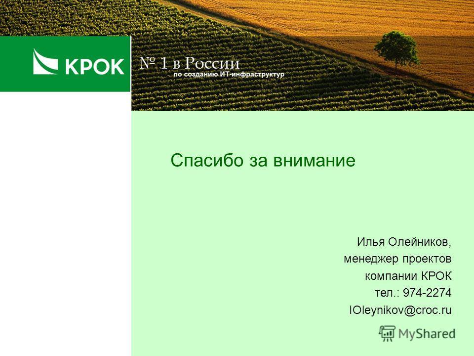 Спасибо за внимание Илья Олейников, менеджер проектов компании КРОК тел.: 974-2274 IOleynikov@croc.ru