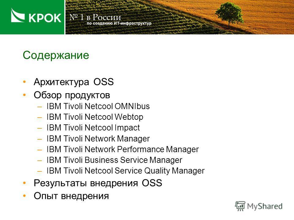 Решения IBM Tivoli Netcool в области обеспечения качества сервисов Андрей Асосков Технический менеджер Компания КРОК