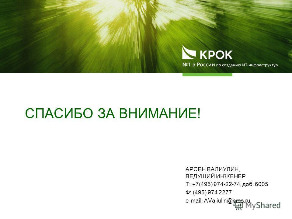 АРСЕН ВАЛИУЛИН, ВЕДУЩИЙ ИНЖЕНЕР Т: +7(495) 974-22-74, доб. 6005 Ф: (495) 974 2277 e-mail: AValiulin@croc.ru СПАСИБО ЗА ВНИМАНИЕ!