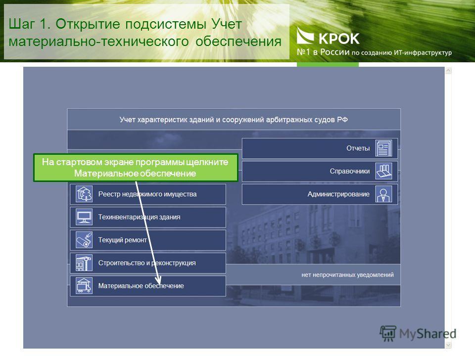 Шаг 1. Открытие подсистемы Учет материально-технического обеспечения На стартовом экране программы щелкните Материальное обеспечение