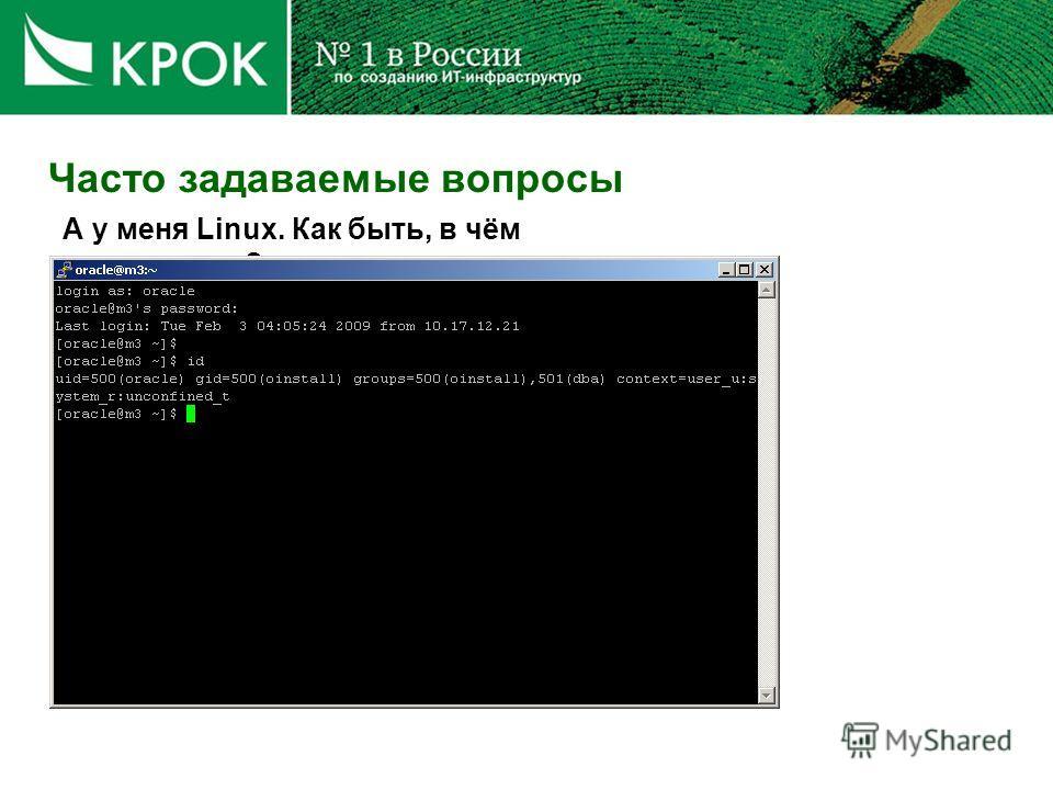 Часто задаваемые вопросы А у меня Linux. Как быть, в чём разница?