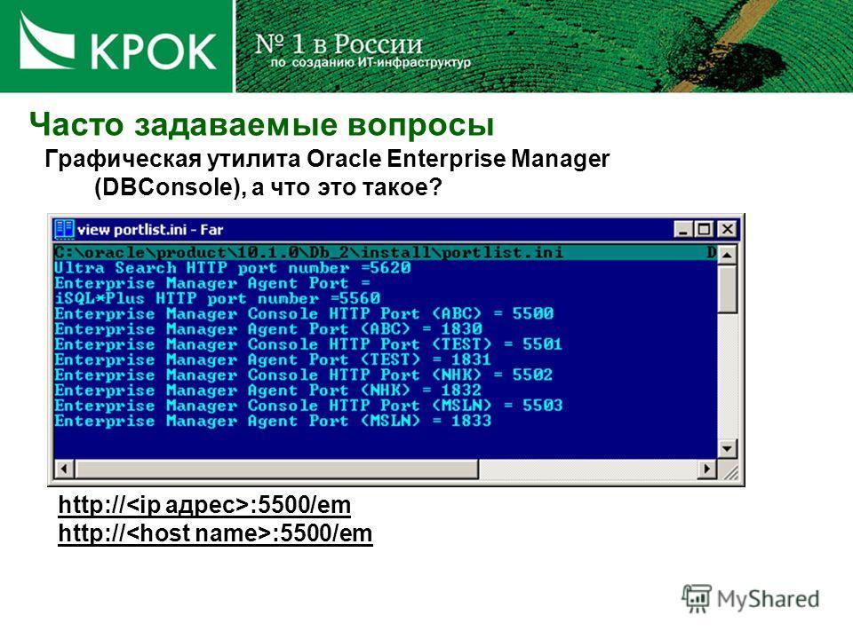 Часто задаваемые вопросы Графическая утилита Oracle Enterprise Manager (DBConsole), а что это такое? http:// :5500/em