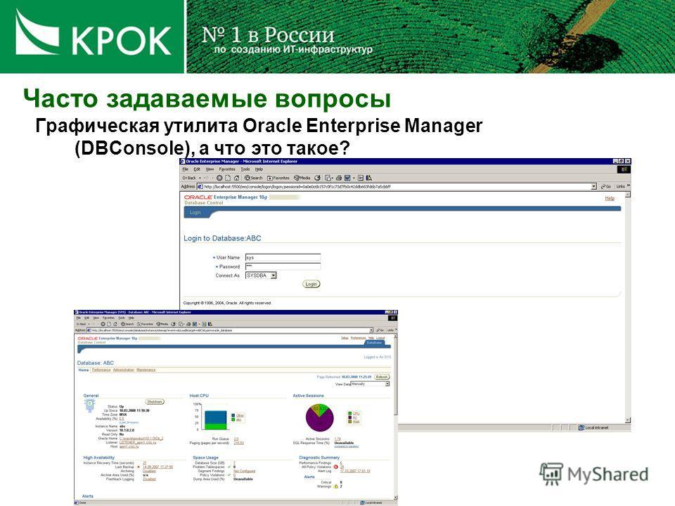Часто задаваемые вопросы Графическая утилита Oracle Enterprise Manager (DBConsole), а что это такое?
