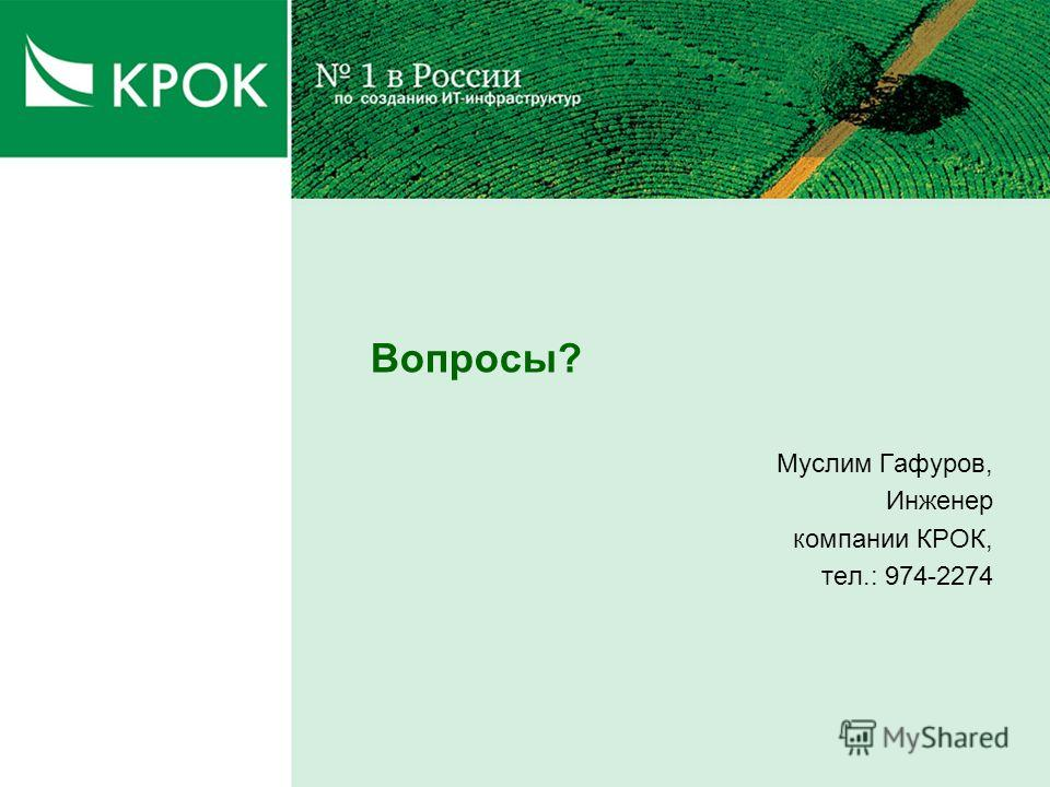 Вопросы? Муслим Гафуров, Инженер компании КРОК, тел.: 974-2274