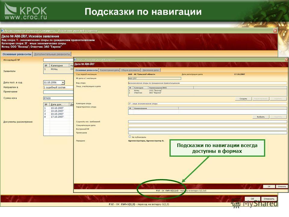 Подсказки по навигации Подсказки по навигации всегда доступны в формах