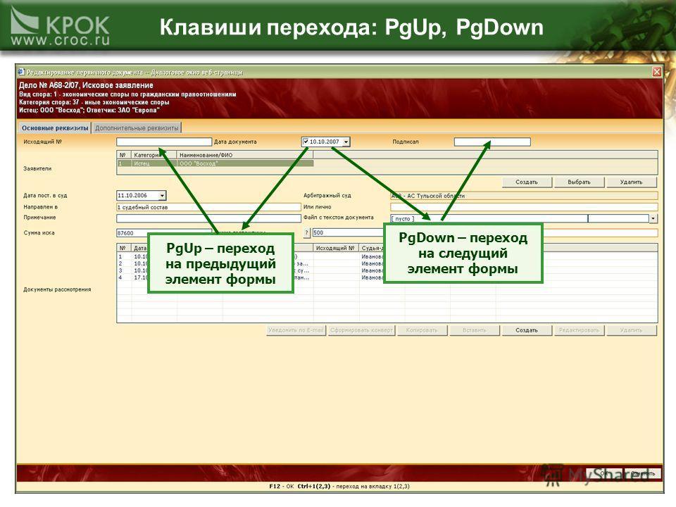 Клавиши перехода: PgUp, PgDown PgUp – переход на предыдущий элемент формы PgDown – переход на следущий элемент формы