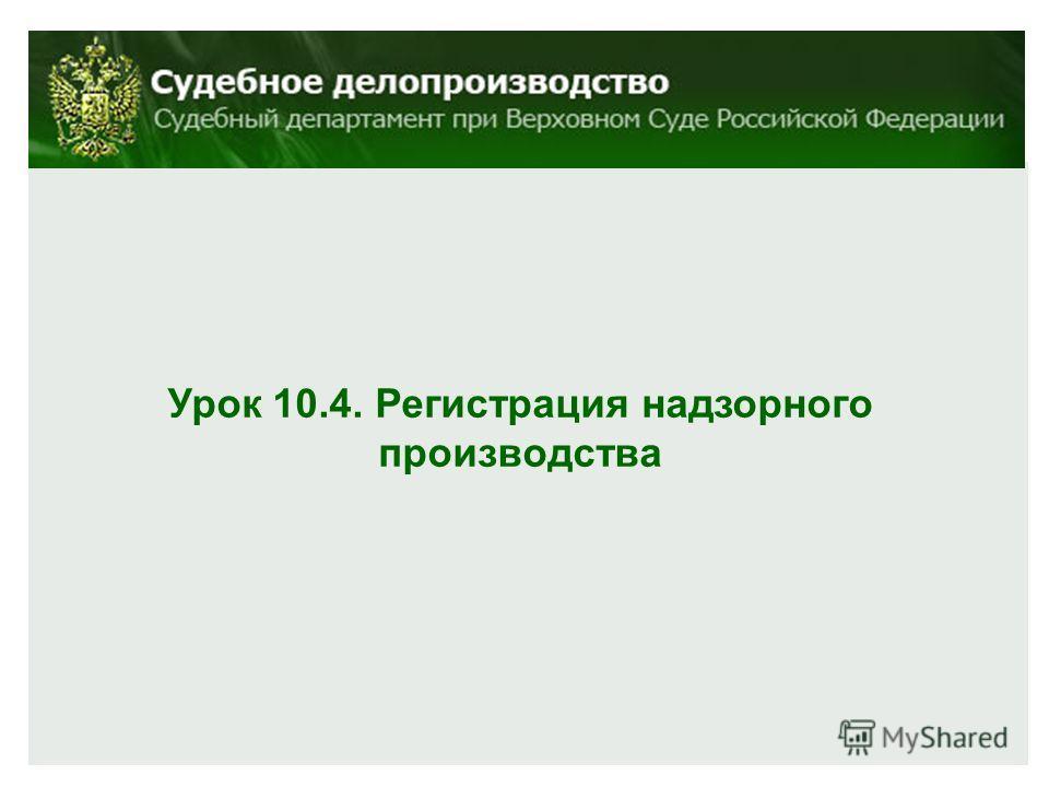 Урок 10.4. Регистрация надзорного производства