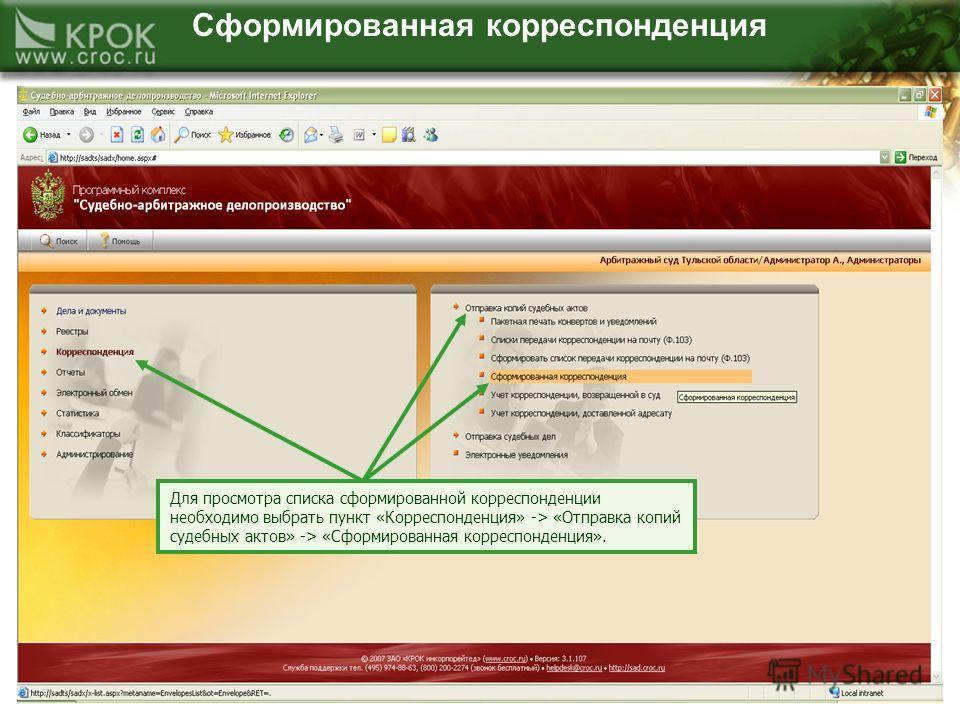Сформированная корреспонденция Для просмотра списка сформированной корреспонденции необходимо выбрать пункт «Корреспонденция» -> «Отправка копий судебных актов» -> «Сформированная корреспонденция».
