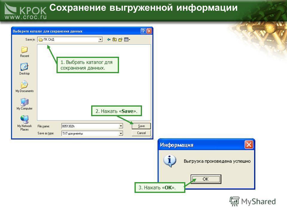 Сохранение выгруженной информации 1. Выбрать каталог для сохранения данных. 2. Нажать «Save». 3. Нажать «ОК».