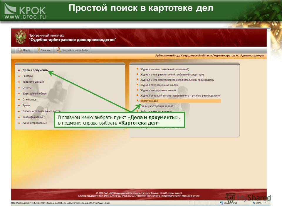 Простой поиск в картотеке дел В главном меню выбрать пункт «Дела и документы», в подменю справа выбрать «Картотека дел»