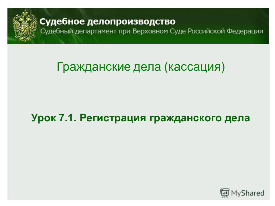 Гражданские дела (кассация) Урок 7.1. Регистрация гражданского дела