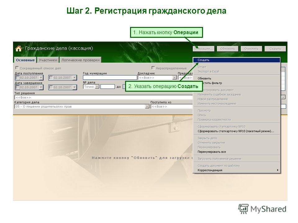 Шаг 2. Регистрация гражданского дела 1. Нажать кнопку Операции 2. Указать операцию Создать