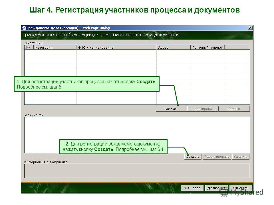 Шаг 4. Регистрация участников процесса и документов 1. Для регистрации участников процесса нажать кнопку Создать Подробнее см. шаг 5. 2. Для регистрации обжалуемого документа нажать кнопку Создать. Подробнее см. шаг 6.1