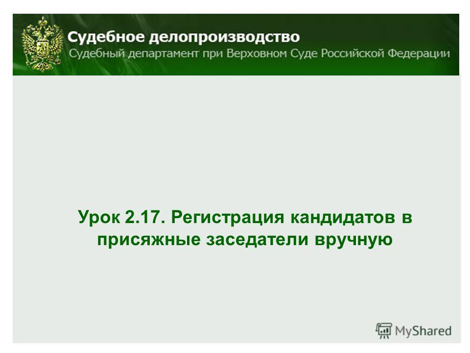 Урок 2.17. Регистрация кандидатов в присяжные заседатели вручную