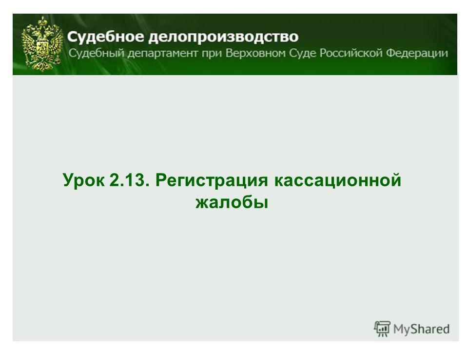 Урок 2.13. Регистрация кассационной жалобы