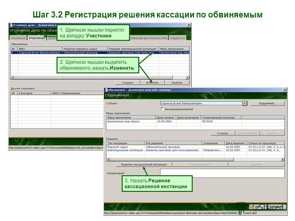 Шаг 3.2 Регистрация решения кассации по обвиняемым 1. Щелчком мышки перейти на вкладку Участники 2. Щелчком мышки выделить обвиняемого, нажать Изменить 3. Нажать Решение кассационной инстанции