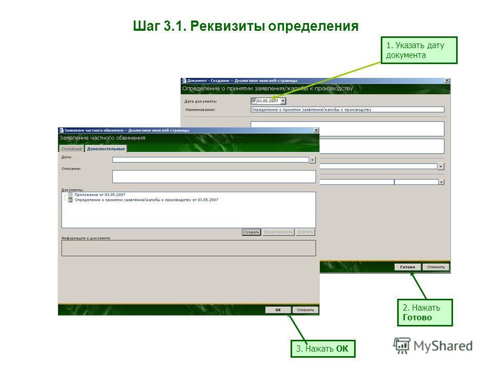 Шаг 3.1. Реквизиты определения 1. Указать дату документа 2. Нажать Готово 3. Нажать ОК