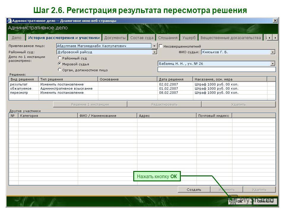 Шаг 2.6. Регистрация результата пересмотра решения Нажать кнопку ОК