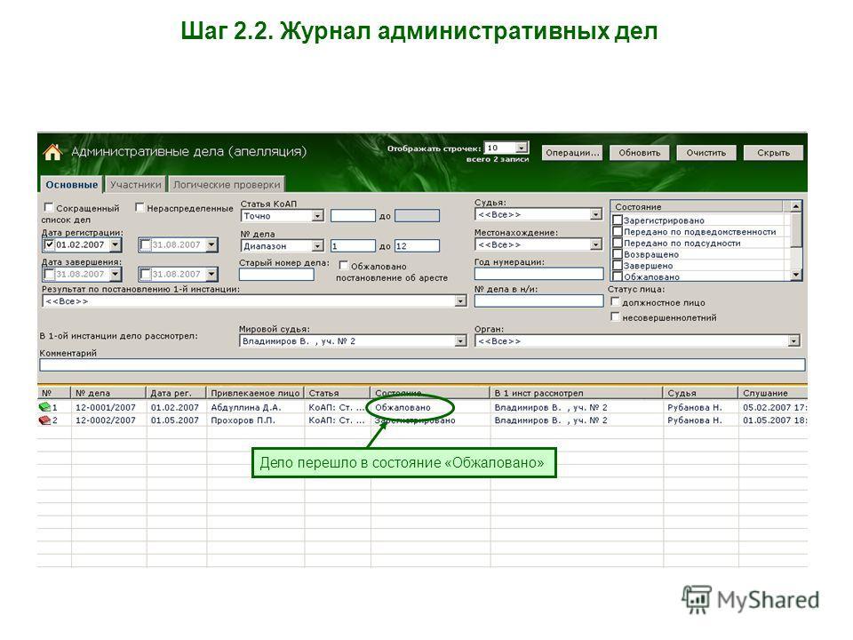 Шаг 2.2. Журнал административных дел Дело перешло в состояние «Обжаловано»