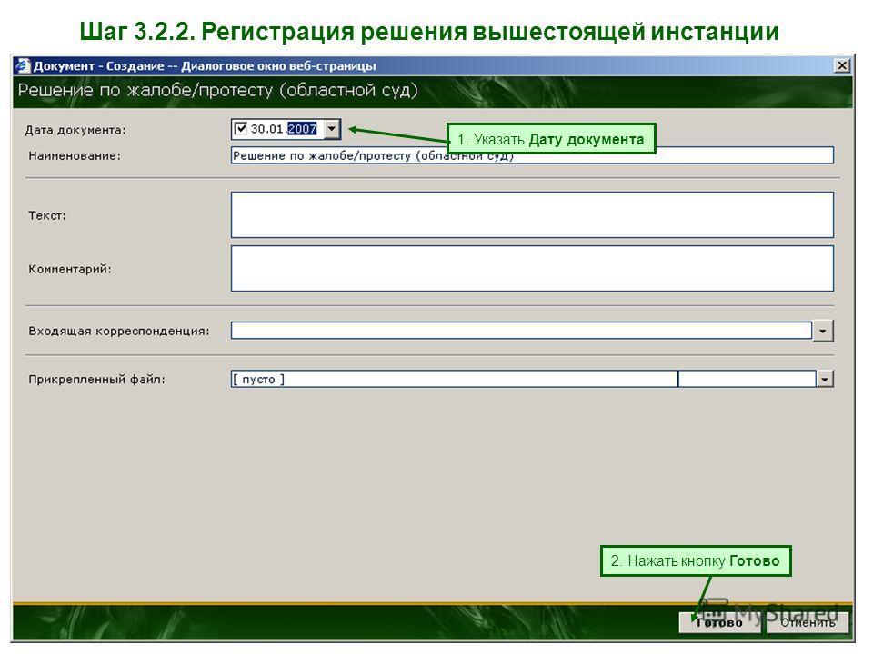Шаг 3.2.2. Регистрация решения вышестоящей инстанции 1. Указать Дату документа 2. Нажать кнопку Готово