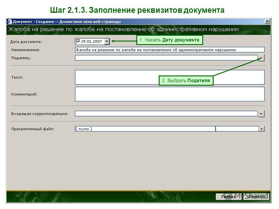 Шаг 2.1.3. Заполнение реквизитов документа 1. Указать Дату документа 2. Выбрать Подателя