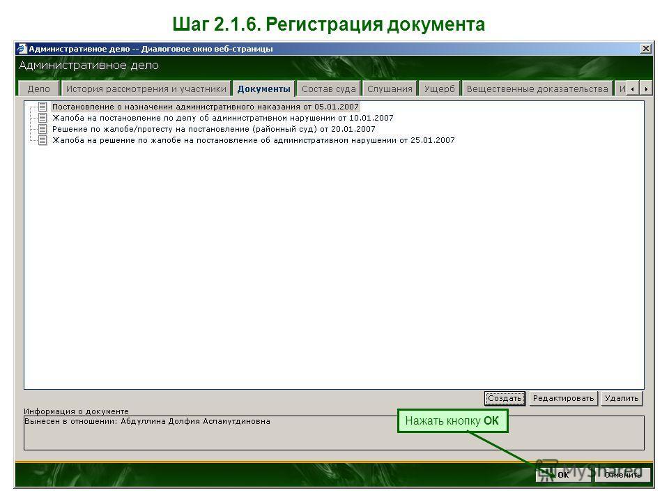 Шаг 2.1.6. Регистрация документа Нажать кнопку ОК
