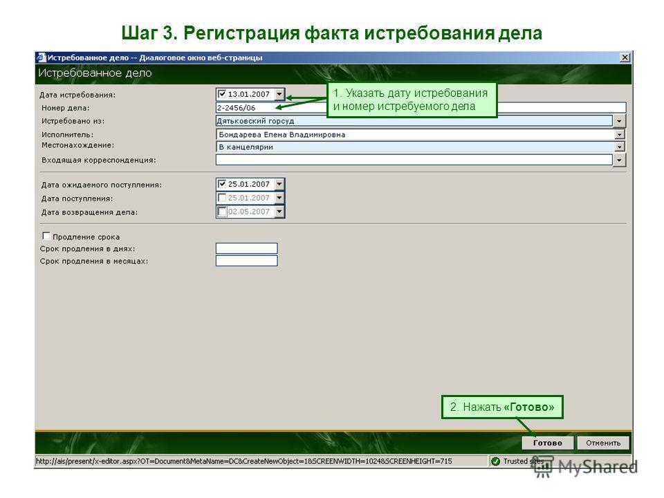 Шаг 3. Регистрация факта истребования дела 1. Указать дату истребования и номер истребуемого дела 2. Нажать «Готово»