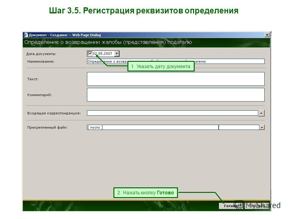 Шаг 3.5. Регистрация реквизитов определения 1. Указать дату документа 2. Нажать кнопку Готово