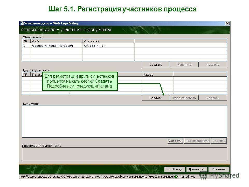 Шаг 5.1. Регистрация участников процесса Для регистрации других участников процесса нажать кнопку Создать Подробнее см. следующий слайд