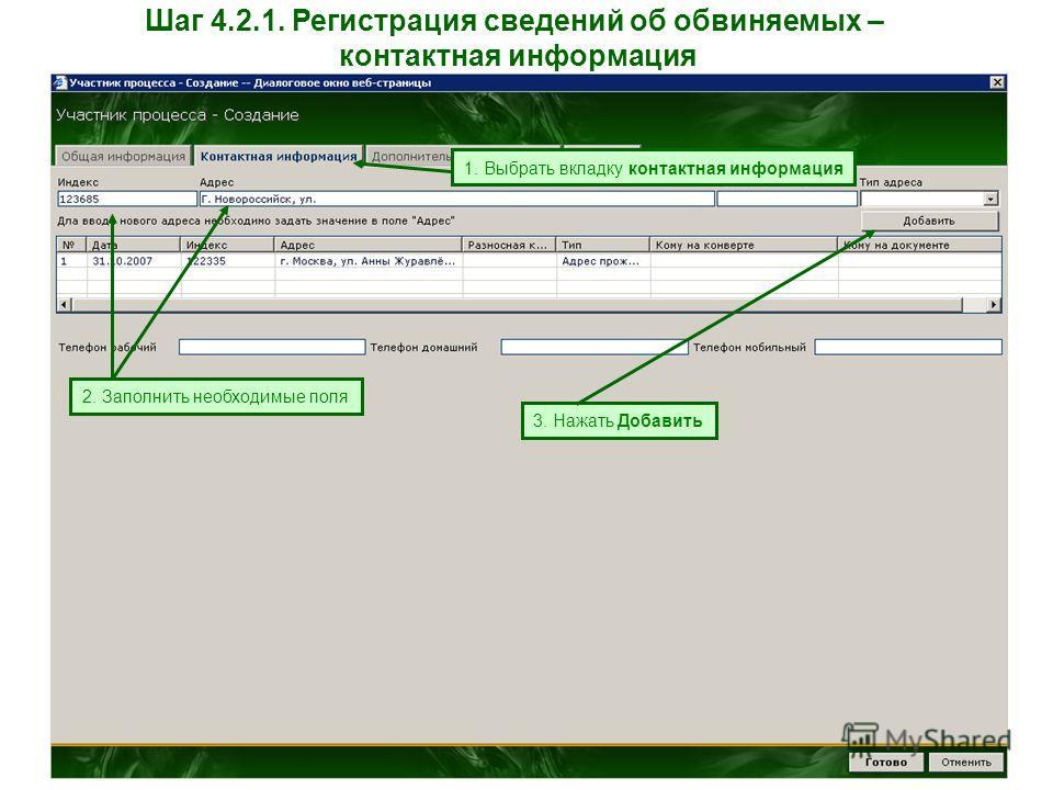 Шаг 4.2.1. Регистрация сведений об обвиняемых – контактная информация 1. Выбрать вкладку контактная информация 2. Заполнить необходимые поля 3. Нажать Добавить