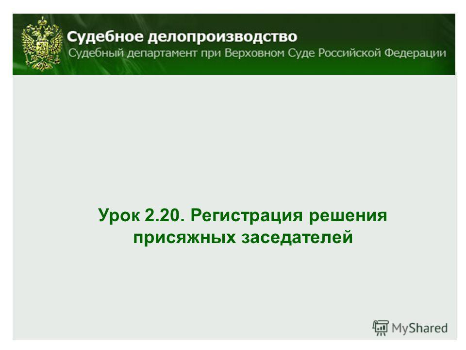 Урок 2.20. Регистрация решения присяжных заседателей