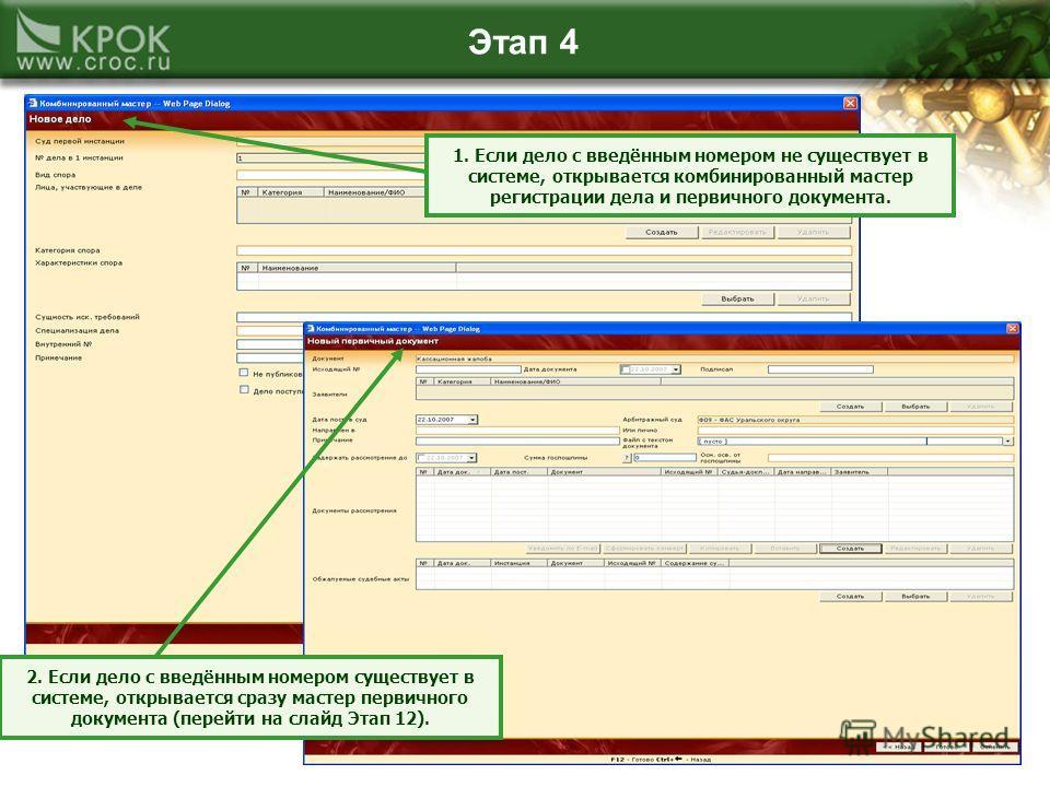 Этап 4 1. Если дело с введённым номером не существует в системе, открывается комбинированный мастер регистрации дела и первичного документа. 2. Если дело с введённым номером существует в системе, открывается сразу мастер первичного документа (перейти