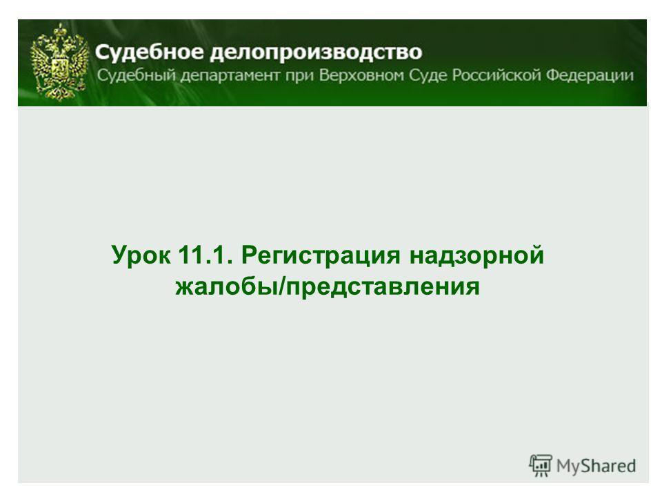 Урок 11.1. Регистрация надзорной жалобы/представления