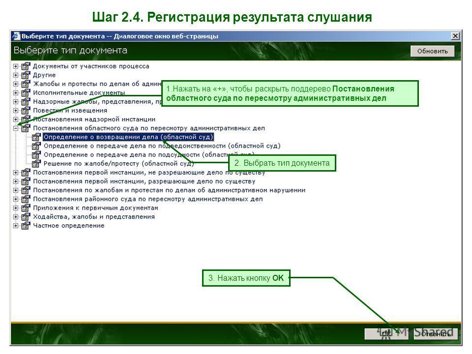 Шаг 2.4. Регистрация результата слушания 2. Выбрать тип документа 3. Нажать кнопку OK 1.Нажать на «+», чтобы раскрыть поддерево Постановления областного суда по пересмотру административных дел