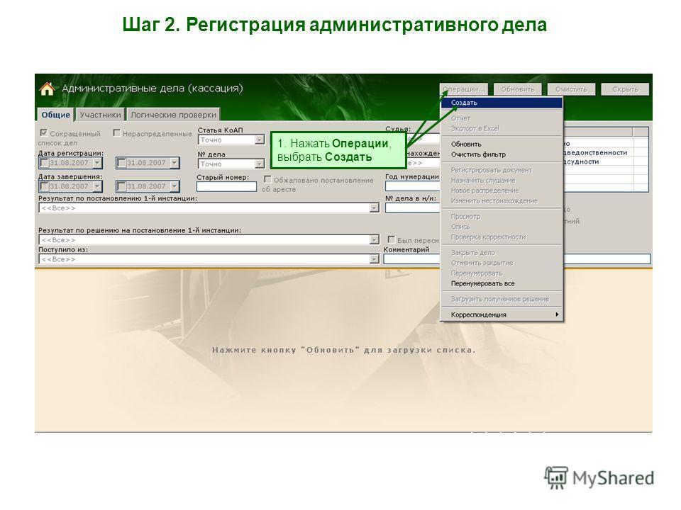 Шаг 2. Регистрация административного дела 1. Нажать Операции, выбрать Создать