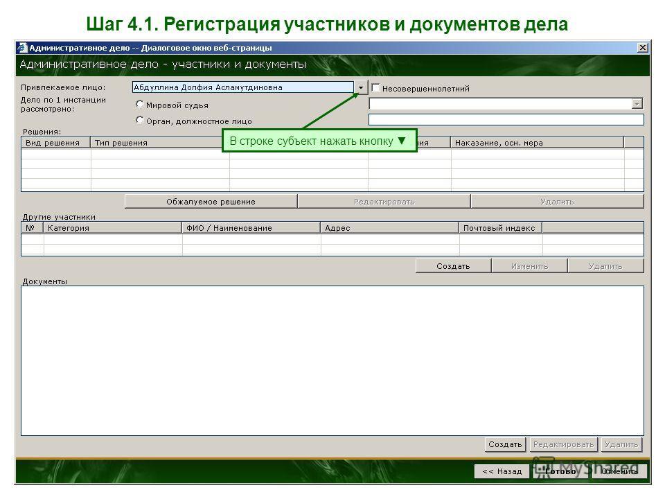 Шаг 4.1. Регистрация участников и документов дела В строке субъект нажать кнопку