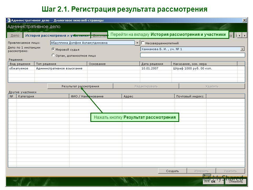 Нажать кнопку Результат рассмотрения Шаг 2.1. Регистрация результата рассмотрения Перейти на вкладку История рассмотрения и участники