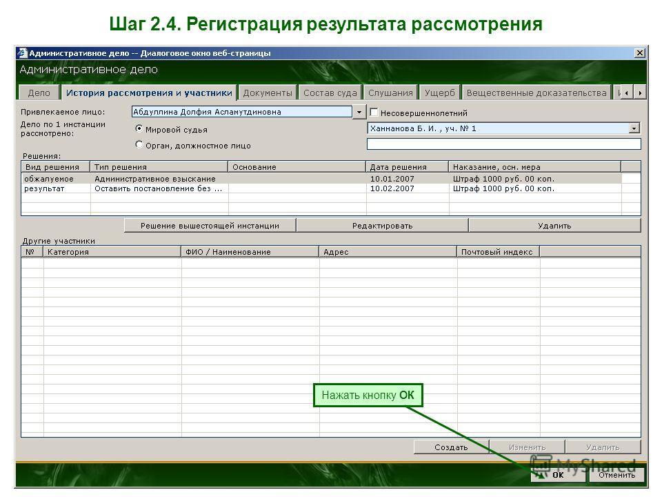 Шаг 2.4. Регистрация результата рассмотрения Нажать кнопку ОК