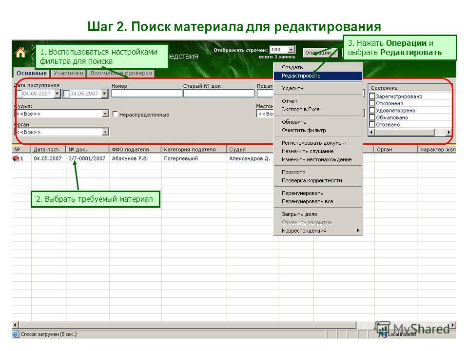 Шаг 2. Поиск материала для редактирования 1. Воспользоваться настройками фильтра для поиска 2. Выбрать требуемый материал 3. Нажать Операции и выбрать Редактировать