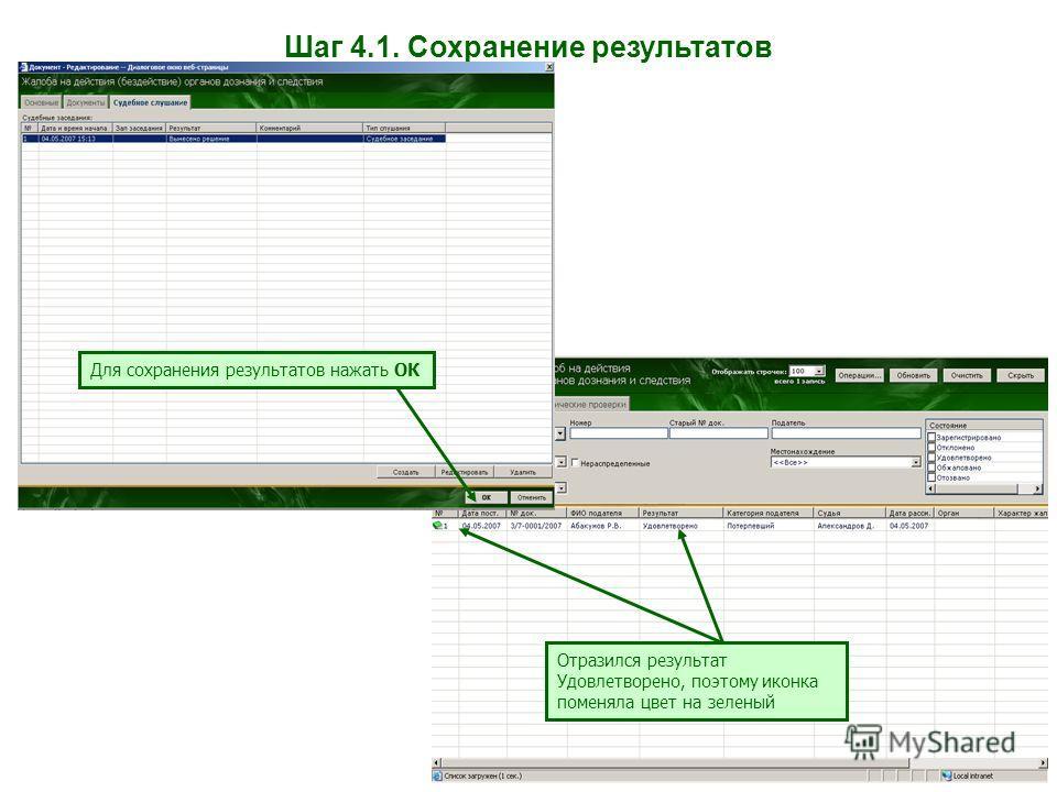 Шаг 4.1. Сохранение результатов Отразился результат Удовлетворено, поэтому иконка поменяла цвет на зеленый Для сохранения результатов нажать ОК